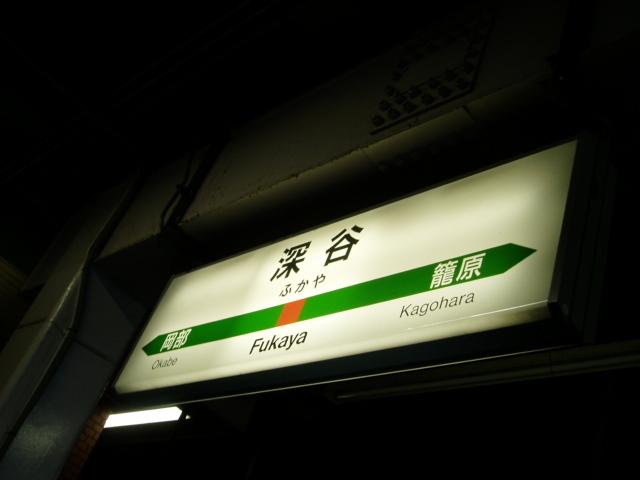 fukaya
